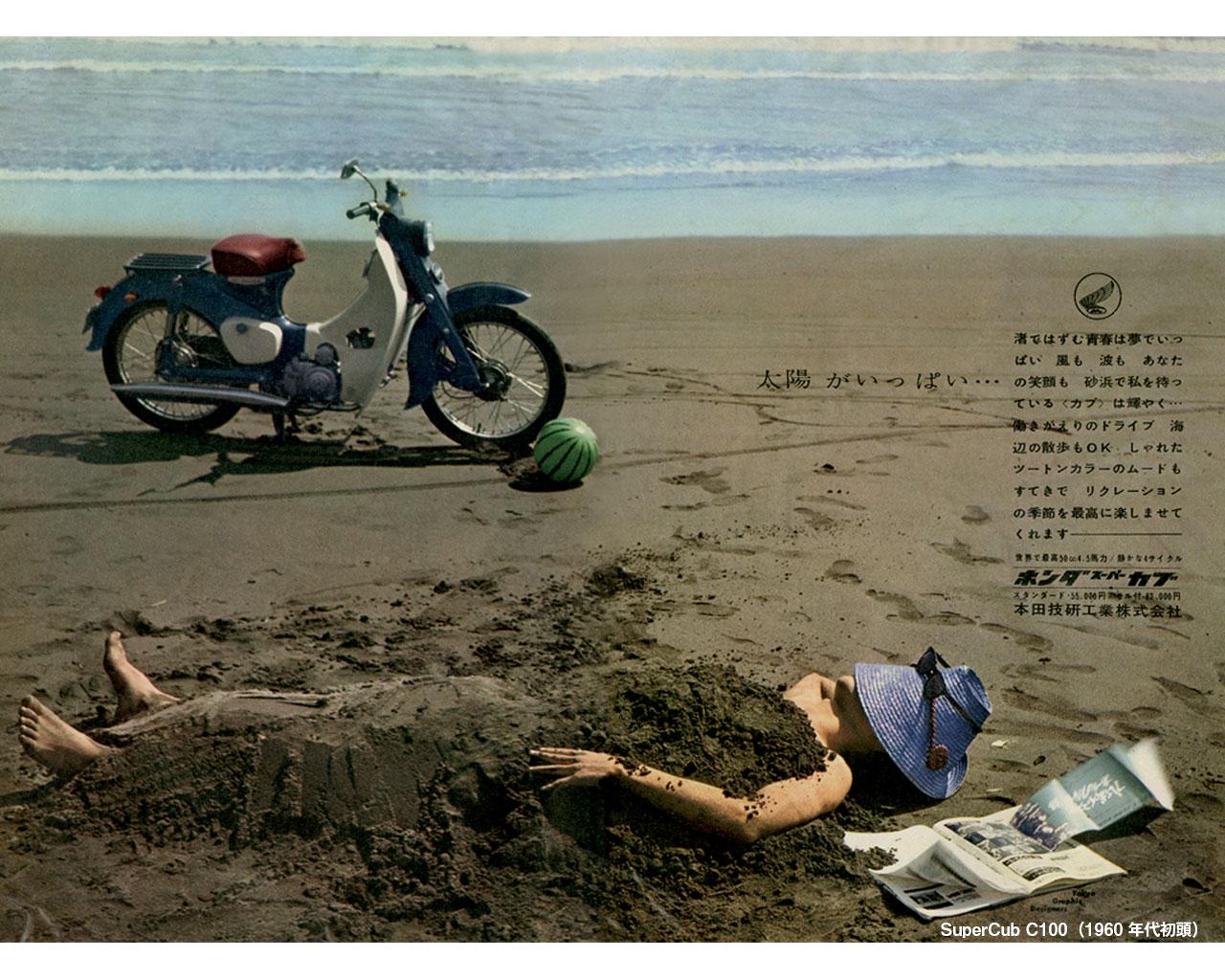 Honda Supercub Vintage - Publicités vintage Honda Cub - mini4temps.fr