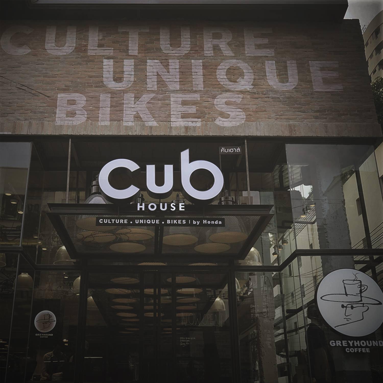 Le Cub House by Honda : un lieu de rêve - mini4temps.fr
