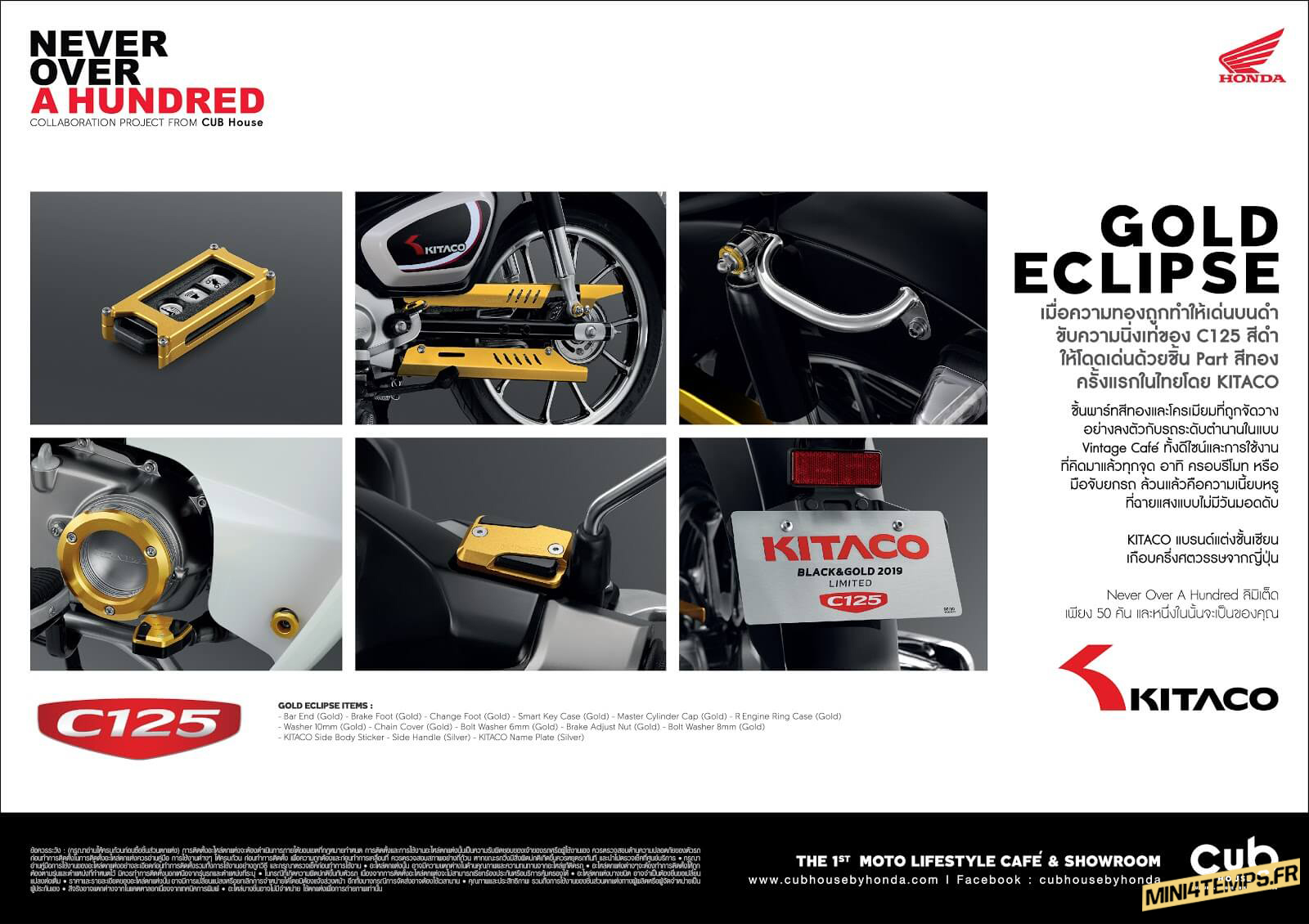 Kitaco Honda Cub 125 Gold Eclipse - mini4temps.fr